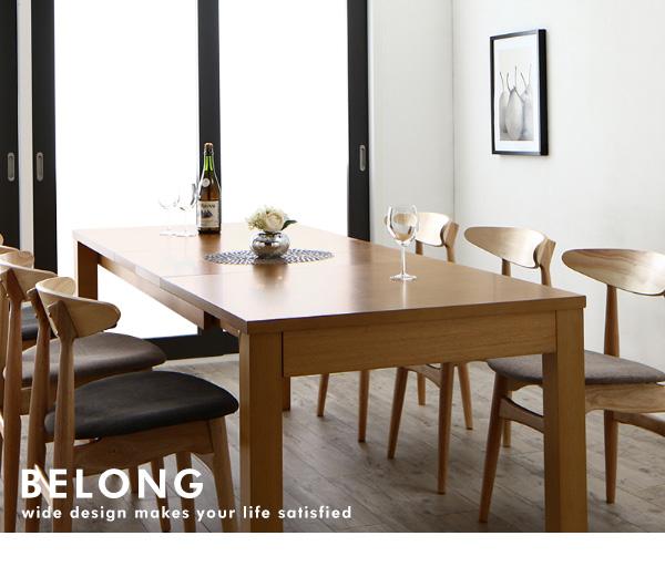 |伸長式ダイニングテーブルチェアセット BELONGA ビロングが置かれたダイニングルーム