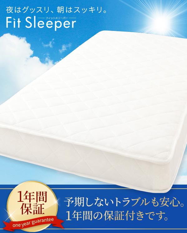 フィットスリーパー -理想的な寝姿勢をサポート-