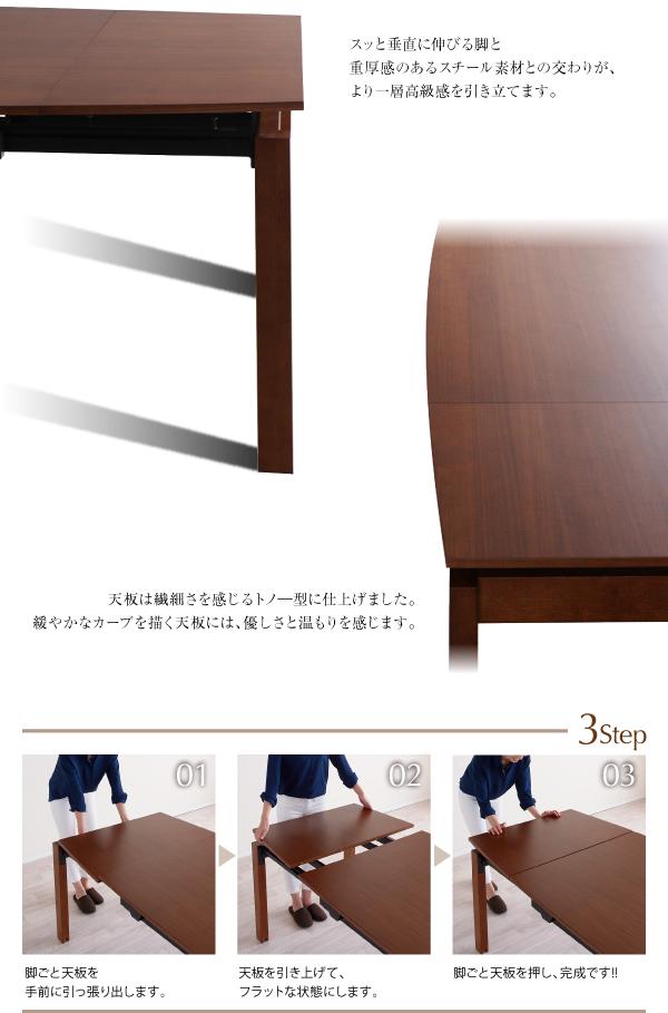 スライド3stepの伸長式ダイニングテーブルの伸長方法