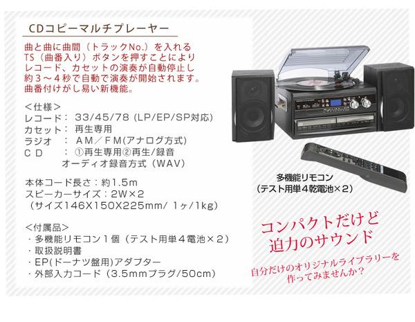 多機能プレーヤー(CDプレーヤー/レコードプレーヤー) デジタル録音 TCDR-286WC
