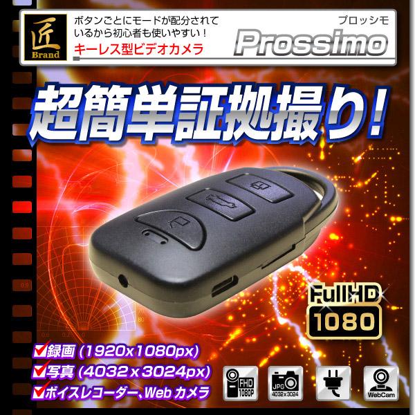 隠しカメラキーレス型ビデオカメラ(匠ブランド)『prossimo』(プロッシモ)