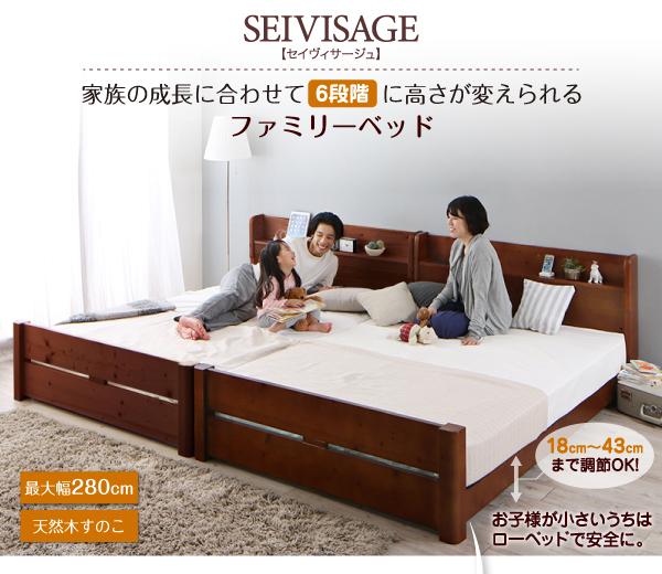 ファミリーベッド 【SEIVISAGE】 セイヴィサージュ