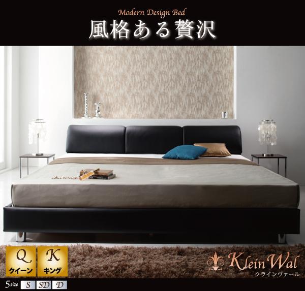 新婚ベッド ロースタイルモダンデザインベッド レザー仕様 Klein Wal クラインヴァール