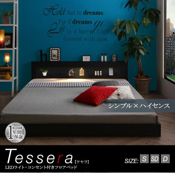 LEDライト・コンセント付きフロアベッド Tessera テセラ