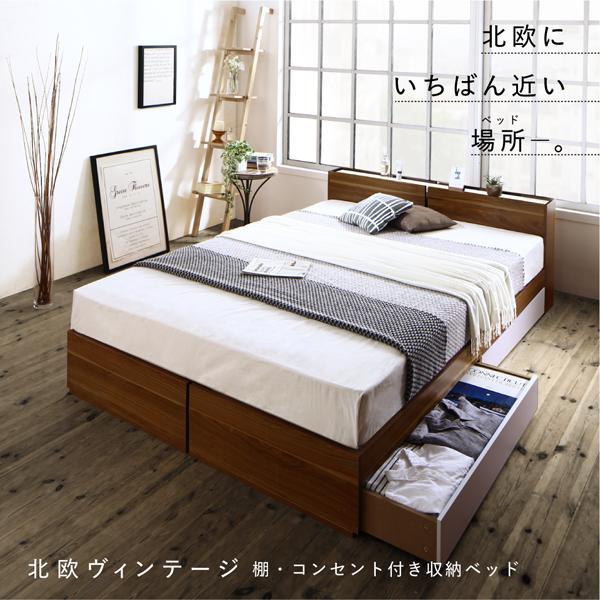 新婚ベッド 北欧ヴィンテージ 棚・コンセント付き収納ベッド【Equinox】イクイノックス