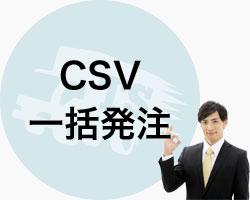 CSV一括発注