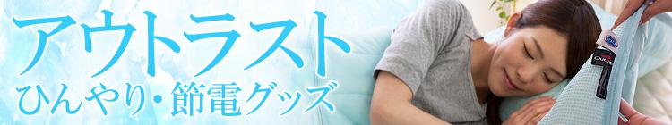 ひんやり冷感寝具 熱帯夜対策 空冷マット
