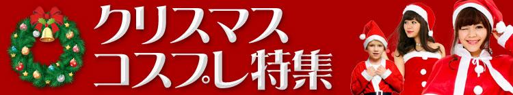 クリスマスコスプレ特集(サンタ・エンジェル・スノーマン・トナカイ)