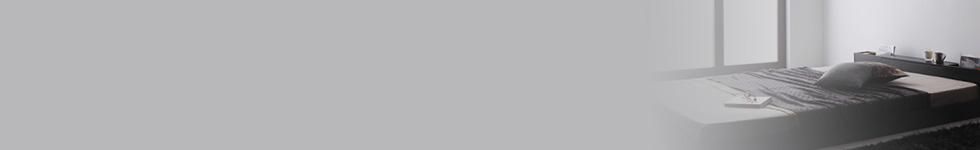 【ローベッド・フロアベッド】 ベッド通販
