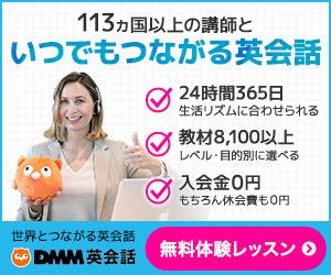 DMM英会話の無料キャンペーン