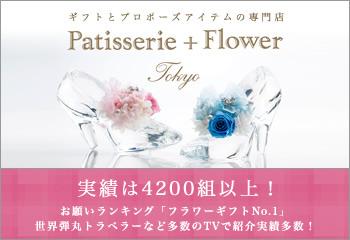 パティスリーフラワー - プロポーズとフラワーギフト/プレゼント専門店
