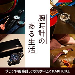 高級腕時計のサブスクレンタルカリトケ
