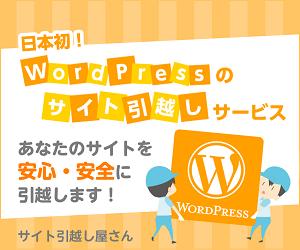 WordPress のサーバー移転(移設、移管)をご検討中の方へ サイト引越し屋さん