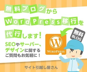 無料ブログから WordPress への移行をご検討の方へ サイト引越し屋さん