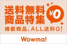 総合通販サイトWowma!(ワウマ)での購入