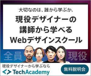 Webデザインスクール | TECHACADEMY