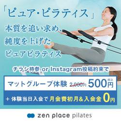 zen place pilates(ゼンプレイスピラティス)