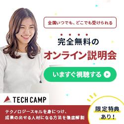 TECH CAMP(テックキャンプ)