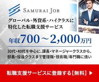 000000029928 - 広告代理店のビーコンコミュニケーションズ(外資)ならグローバル視野で働ける?