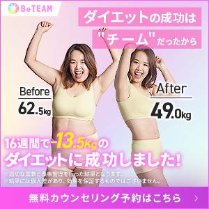 https://beteam-diet.com/lp/campaign_01/index.html