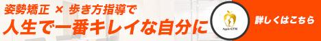 000000034267 - 日本一芸能人が通うパーソナルジムで理想の体目指しボディメイク!