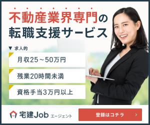 不動産業界の転職支援