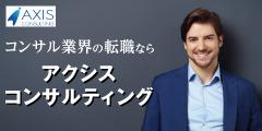 """やばい ベイ カレント ベイカレント・コンサルティング 「コンサル会社というより、""""コンサルサービスを売っている営業会社""""です」:MyNewsJapan"""