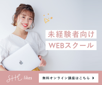SHElikes シーライクス 口コミ, 特徴, 評判, 料金 などのまとめ!