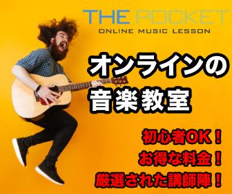 オンライン専門のギター教室 THE POCKET