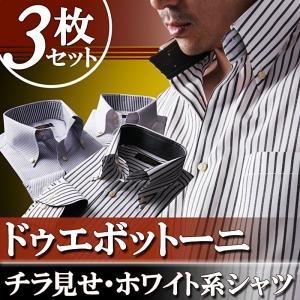 ワイシャツ3枚セット Lサイズ チラ見せドゥエボットーニ・ホワイト系シャツ3枚セット 【Notte ノッテ Aタイプ】 - 拡大画像