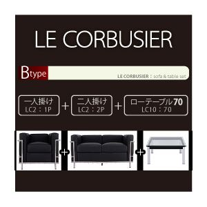 ソファーセット Bタイプ(1人掛け+2人掛け+テーブル幅70cm) ブラック ル・コルビジェ ソファセット - 拡大画像