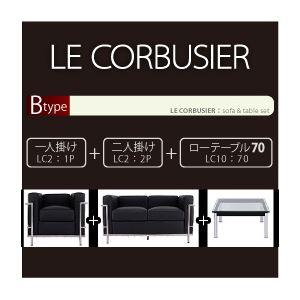 ソファーセット Bタイプ(1人掛け+2人掛け+テーブル幅70cm) ホワイト ル・コルビジェ ソファセット
