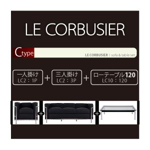 ソファーセット Cタイプ(1人掛け+3人掛け+テーブル幅120cm) ブラック ル・コルビジェ ソファセット
