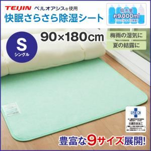 収納ベッドシングル 湿気対策『快眠さらさら除湿シート』