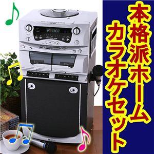 DVD・CD-G対応!本格派ホームカラオケセット - 拡大画像
