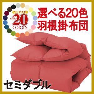 【単品】掛け布団 セミダブル ローズピンク 新20色羽根掛布団 - 拡大画像