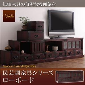 たんす 1.ローボード 民芸調家具シリーズ