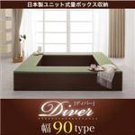収納ボックス【Diver】日本製ユニット式畳ボックス収納【Diver】ディバー 幅90タイプ(1体)