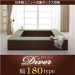 収納ボックス【Diver】日本製ユニット式畳ボックス収納【Diver】ディバー 幅180タイプ(1体)