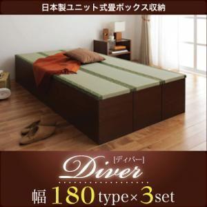 収納ボックス【Diver】日本製ユニット式畳ボックス収納【Diver】ディバー 幅180タイプ(3体)セット - 拡大画像