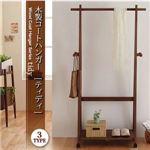 コートハンガー【tidy】木製コートハンガーシリーズ【tidy】ティディ:木製コートハンガー