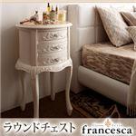 チェスト【francesca】ホワイト アンティーク調クラシック家具シリーズ【francesca】フランチェスカ:ラウンドチェスト