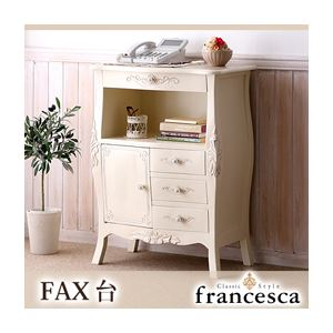 電話台/FAX台【francesca】ホワイト アンティーク調クラシック家具シリーズ【francesca】フランチェスカ:FAX台 - 拡大画像