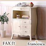 電話台/FAX台【francesca】ホワイト アンティーク調クラシック家具シリーズ【francesca】フランチェスカ:FAX台