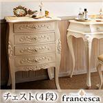チェスト【francesca】ホワイト アンティーク調クラシック家具シリーズ【francesca】フランチェスカ:サイドチェスト4段