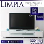 ローボード(テレビ台/テレビボード) 幅155cm ホワイト フロアタイプテレビボード【LIMPIA】リンピア