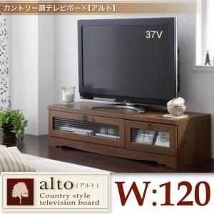 ローボード(テレビ台/テレビボード) 幅120cm ブラウン カントリー調テレビボード【alto】アルト - 拡大画像