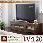 ローボード(テレビ台/テレビボード) 幅120cm ブラウン カントリー調テレビボード【alto】アルト