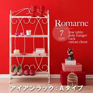 収納ラック Aタイプ【Romarne】ロマンティックスタイルシリーズ【Romarne】ロマーネ/アイアンラック - 拡大画像