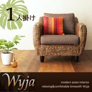 ソファー 1人掛け ウォーターヒヤシンスシリーズ 【Wyja】ウィージャ ソファ - 拡大画像